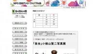 NPO法人日本アンリ・ファーブル会