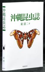 『沖縄昆虫誌』 幅広い知的好奇心